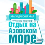 Отдых на Азовском море group on My World
