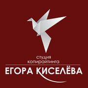 Студия копирайтинга Егора Киселёва group on My World