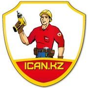 Служба Мастера на все руки ICan.kz группа в Моем Мире.