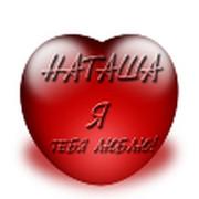 Любовную открытку имя наташа