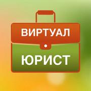 """Юридическая консультация онлайн """"Виртуал-юрист"""" группа в Моем Мире."""
