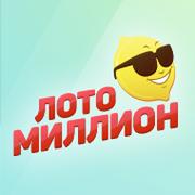 Лото Миллион - игровой портал group on My World