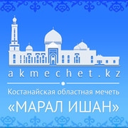Костанайская областная мечеть «Марал Ишан» group on My World