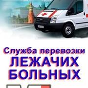 МосМедТранс - служба перевозки лежачих больных группа в Моем Мире.