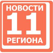 Новости 11 региона group on My World