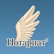 Нотариат - программа для современного нотариуса группа в Моем Мире.