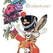 Гена чебурашка, открытка заяц гусар с букетом цветов