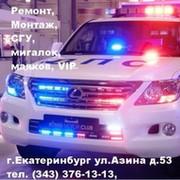 СГУ Спецсигналы Проблесковые Маяки VIP-сигналы group on My World