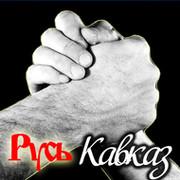 РУССКО-КАВКАЗСКОЕ БРАТСТВО group on My World