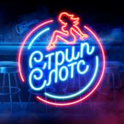 Стрип Слоты — Игровой клуб group on My World