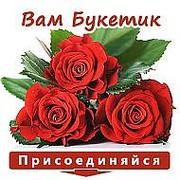 Вам Красивый Букет На Страницу!!! group on My World