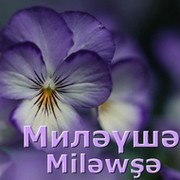 Миляуша Садриева on My World.