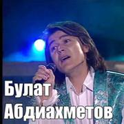 Bulat Abdiakhmetov  on My World.