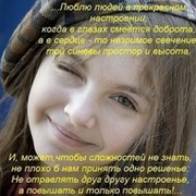Ира Светлова on My World.