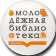 крас. молодежная библиотека on My World.