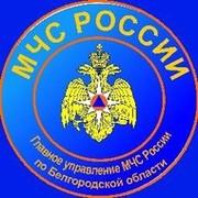 МЧС  Белгород в Моем Мире.