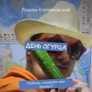 !Писатель Родион Кормановский on My World.
