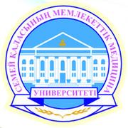 Государственный Медицинский Университет г. Семей в Моем Мире.