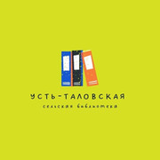 Усть-Таловская  сельская библиотека   Шемонаихинский район on My World.